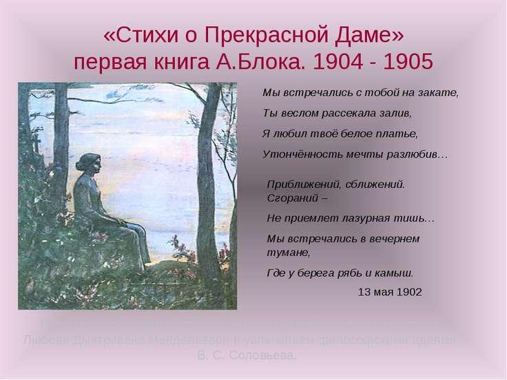 «Стихи о Прекрасной Даме» первая книга А.Блока. 1904 - 1905 П Мы встречались ...