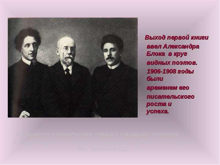 Выход первой книги ввел Александра Блока в круг видных поэтов. 1906-1908 годы...