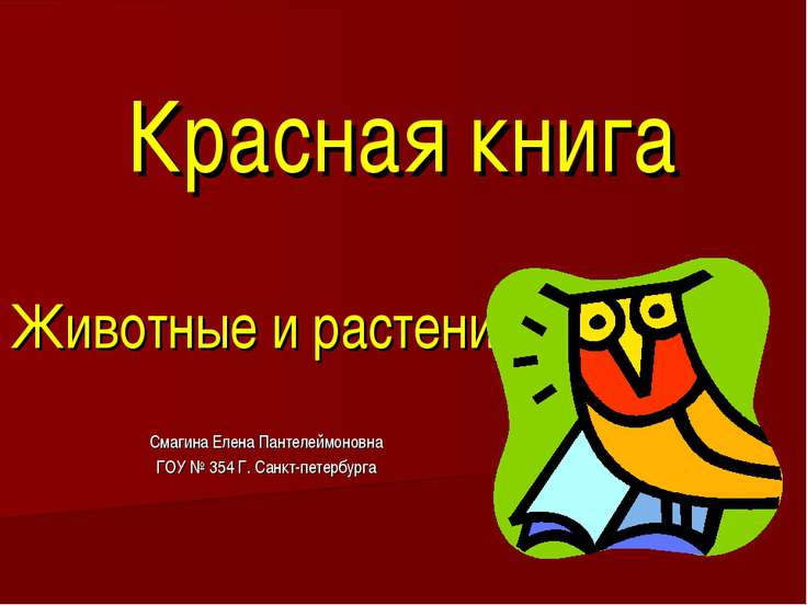Красная книга Животные и растения Смагина Елена Пантелеймоновна ГОУ № 354 Г. ...