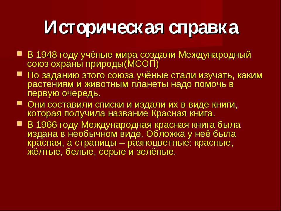 Историческая справка В 1948 году учёные мира создали Международный союз охран...