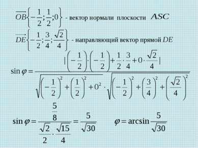 - направляющий вектор прямой DE