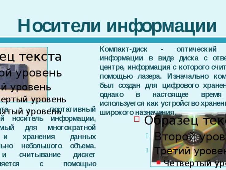 Носители информации Дискета - портативный магнитный носитель информации, испо...