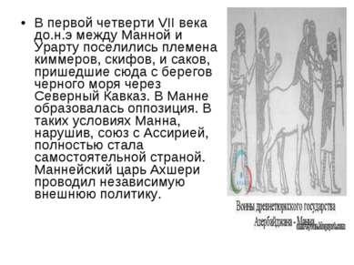 В первой четверти VII века до.н.э между Манной и Урарту поселились племена ки...