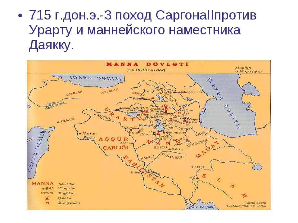 715 г.дон.э.-3 поход СаргонаIIпротив Урарту и маннейского наместника Даякку.