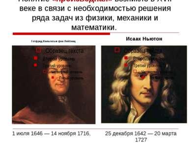 Понятие «производная» возникло в XVII веке в связи с необходимостью решения р...