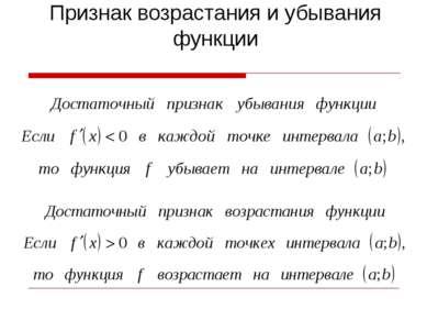 Признак возрастания и убывания функции =