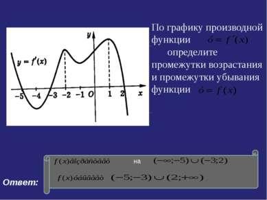 По графику производной функции определите промежутки возрастания и промежутки...