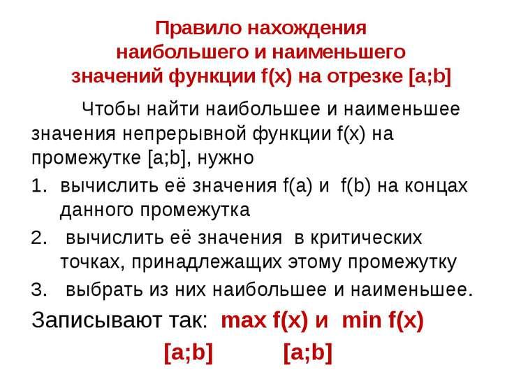 Правило нахождения наибольшего и наименьшего значений функции f(x) на отрезке...
