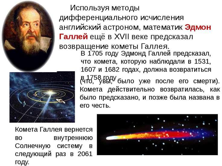 Используя методы дифференциального исчисления английский астроном, математик ...