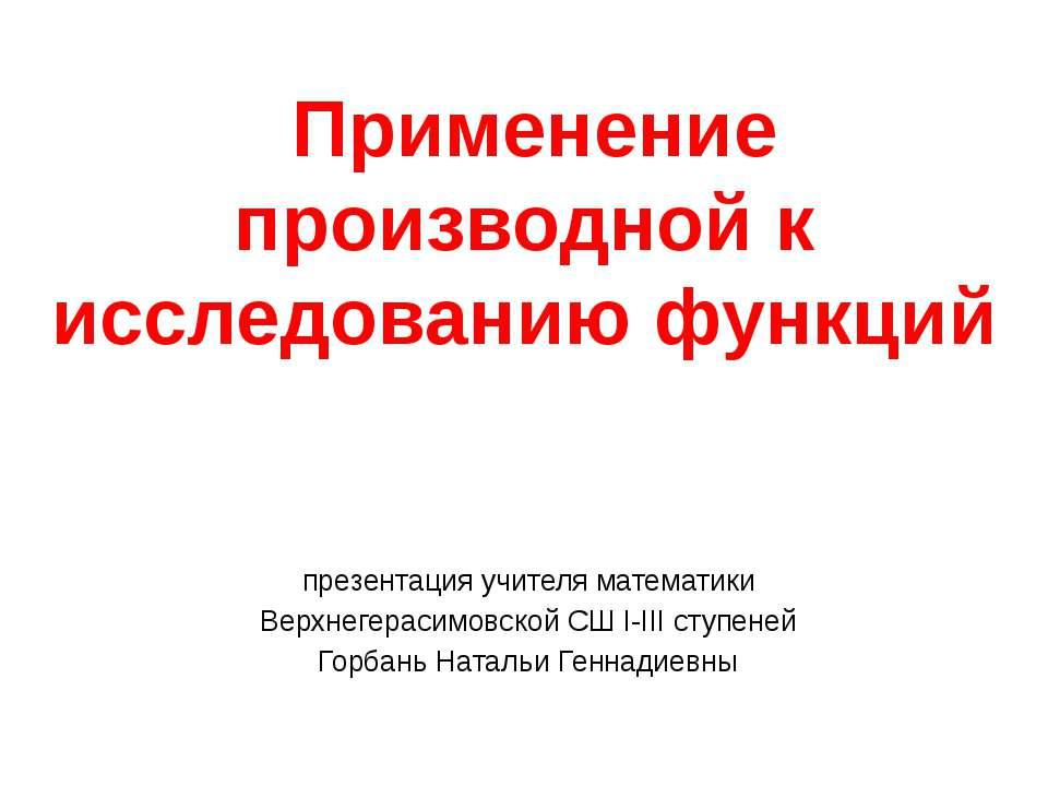 презентация учителя математики Верхнегерасимовской СШ І-ІІІ ступеней Горбань ...