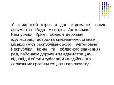 У триденний строк з дня отримання таких документів Рада міністрів Автономної ...