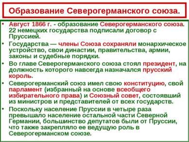 Образование Северогерманского союза. Август 1866 г. - образование Северогерма...
