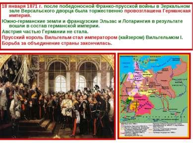 18 января 1871 г. после победоносной Франко-прусской войны в Зеркальном зале ...