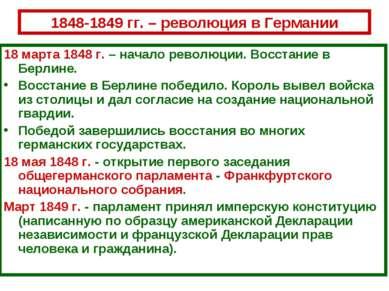 1848-1849 гг. – революция в Германии 18 марта 1848 г. – начало революции. Вос...