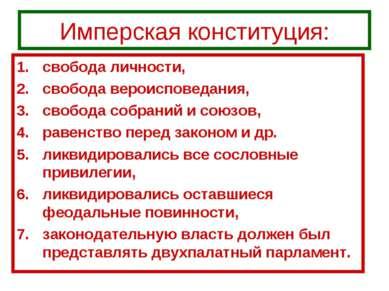 Имперская конституция: свобода личности, свобода вероисповедания, свобода соб...