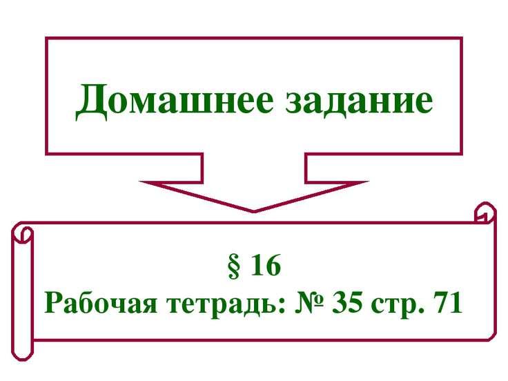 Домашнее задание § 16 Рабочая тетрадь: № 35 стр. 71