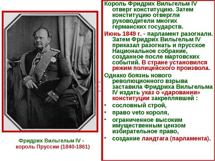 Король Фридрих Вильгельм IV отверг конституцию. Затем конституцию отвергли ру...