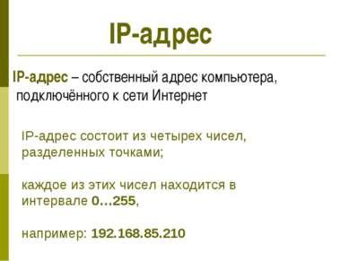 IP-адрес – собственный адрес компьютера, подключённого к сети Интернет IP-адр...
