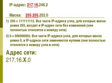 255 = 111111112. Все части IP-адреса узла, для которых маска равна 255, входя...