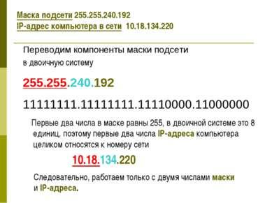 Переводим компоненты маски подсети в двоичную систему 255.255.240.192 1111111...
