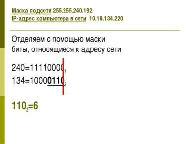 Отделяем с помощью маски биты, относящиеся к адресу сети 240=111100002 134=10...