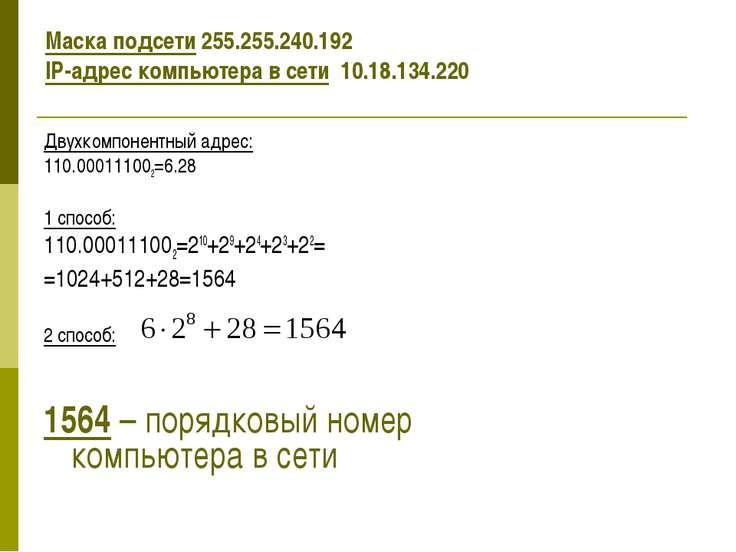 Двухкомпонентный адрес: 110.000111002=6.28 1 способ: 110.000111002=210+29+24+...