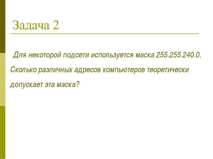 Задача 2 Для некоторой подсети используется маска 255.255.240.0. Сколько разл...