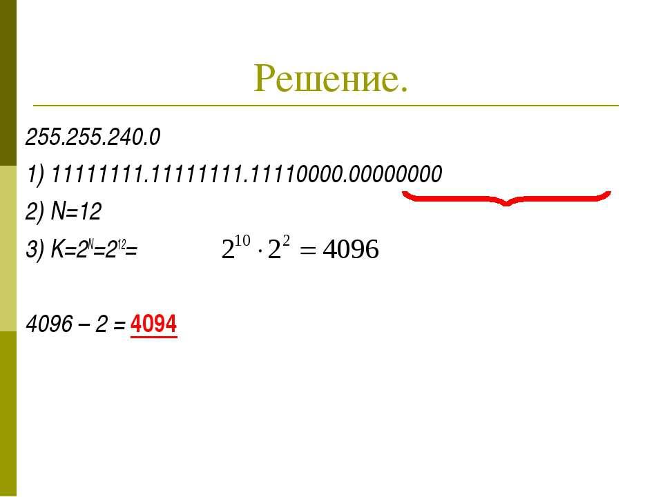 Решение. 255.255.240.0 1) 11111111.11111111.11110000.00000000 2) N=12 3) K=2N...