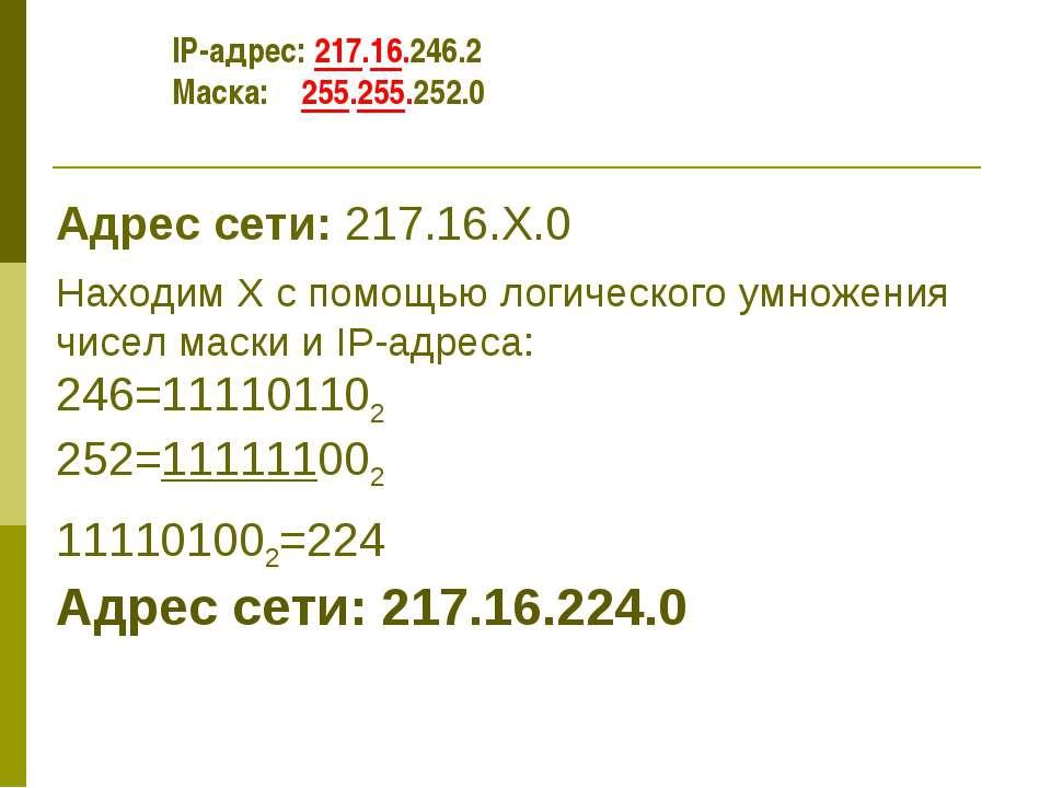 Адрес сети: 217.16.Х.0 Находим Х с помощью логического умножения чисел маски ...