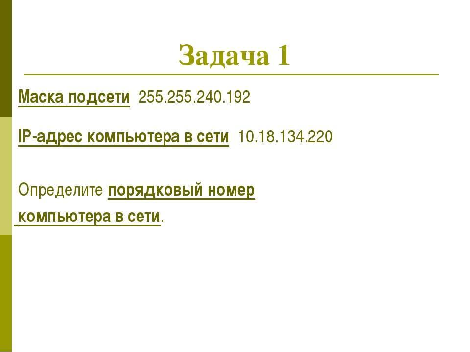Задача 1 Маска подсети 255.255.240.192 IP-адрес компьютера в сети 10.18.134.2...
