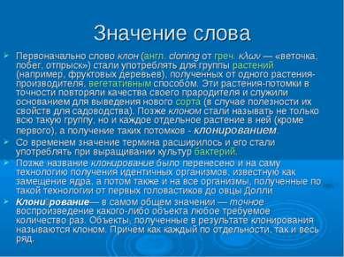 Значение слова Первоначально слово клон (англ. cloning от греч. κλων — «веточ...