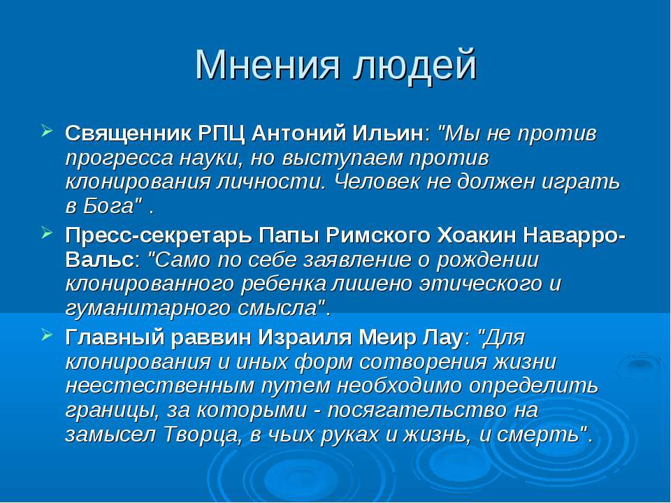 """Мнения людей Священник РПЦ Антоний Ильин: """"Мы не против прогресса науки, но в..."""