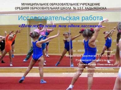 Исследовательская работа «Почему болеют мои одноклассники» Автор: Бобровская ...