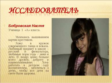 Бобровская Настя Ученица 1 «А» класса. Увлекаюсь вышиванием картин крестиком....