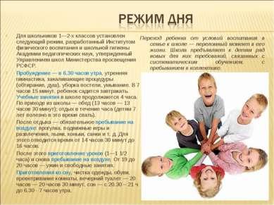 Для школьников 1—2-х классов установлен следующий режим, разработанный Инстит...