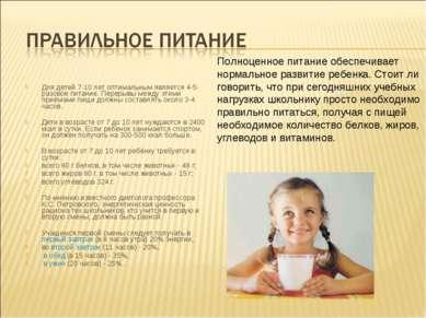 Для детей 7-10 лет оптимальным является 4-5-разовое питание. Перерывы между э...