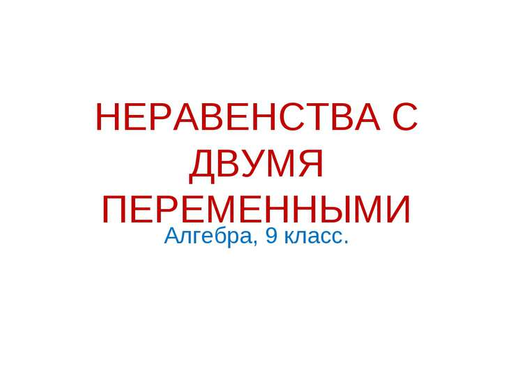 НЕРАВЕНСТВА С ДВУМЯ ПЕРЕМЕННЫМИ Алгебра, 9 класс.