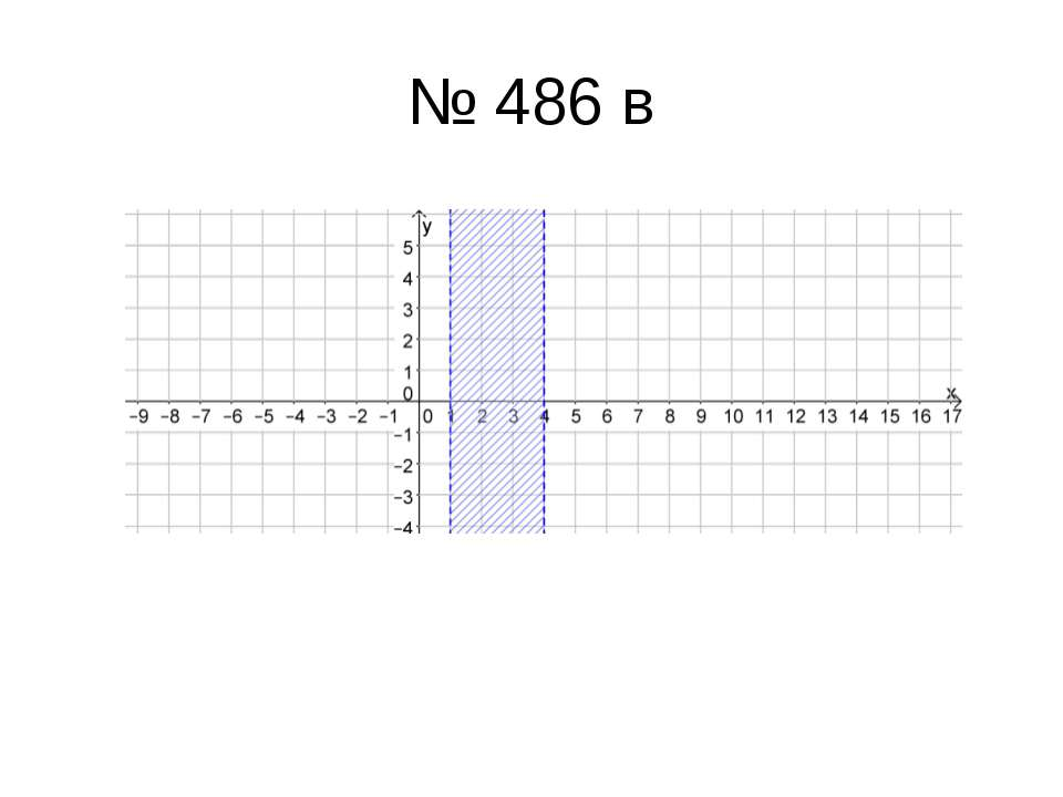 № 486 в