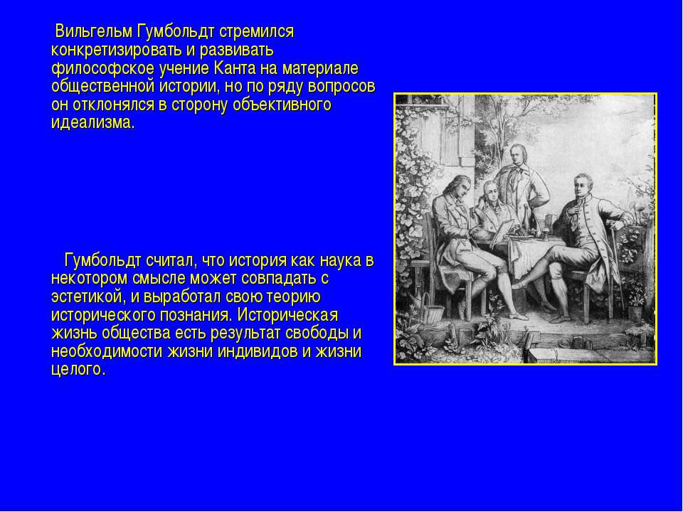 Вильгельм Гумбольдт стремился конкретизировать и развивать философское учение...