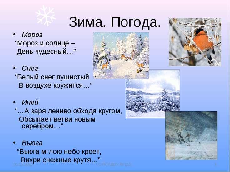 """Зима. Погода. Мороз """"Мороз и солнце – День чудесный…"""" Снег """"Белый снег пушист..."""