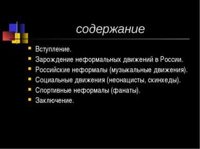 содержание Вступление. Зарождение неформальных движений в России. Российские ...