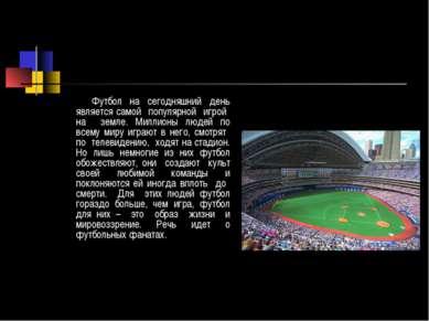 Футбол на сегодняшний день является самой популярной игрой на земле. Миллионы...