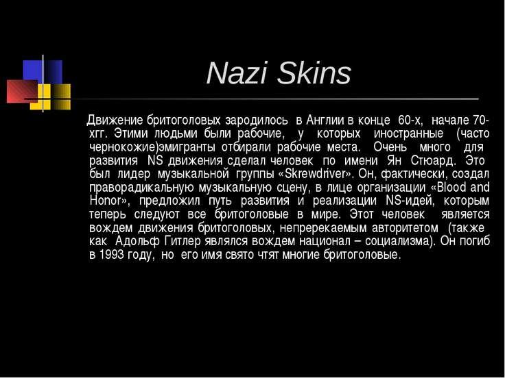 Nazi Skins Движение бритоголовых зародилось в Англии в конце 60-х, начале 70-...