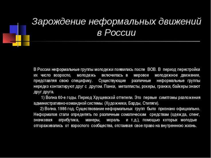 Зарождение неформальных движений в России В России неформальные группы молоде...