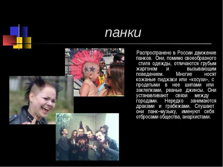 панки Распространено в России движение панков. Они, помимо своеобразного стил...