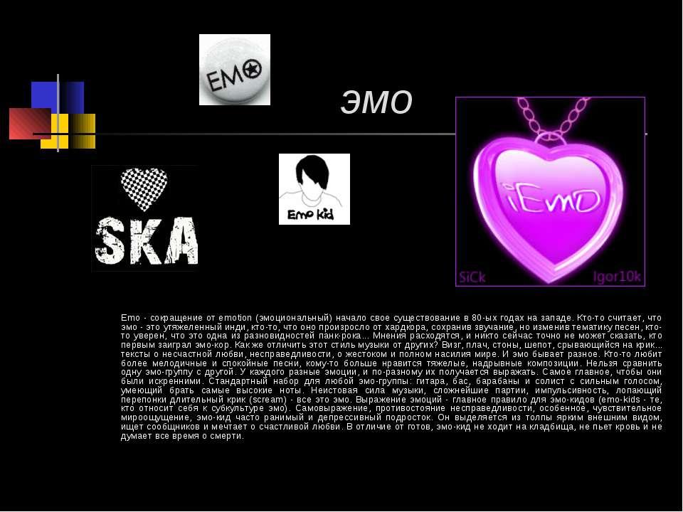 эмо Emo - сокращение от emotion (эмоциональный) начало свое существование в 8...