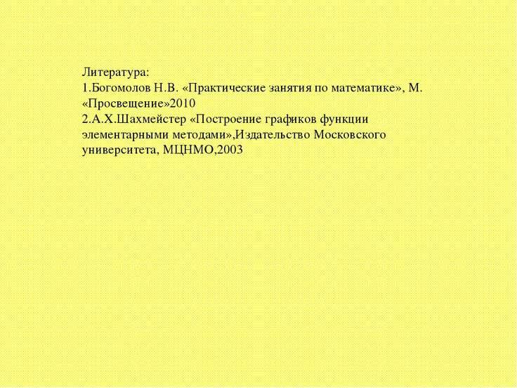 Литература: Богомолов Н.В. «Практические занятия по математике», М. «Просвеще...