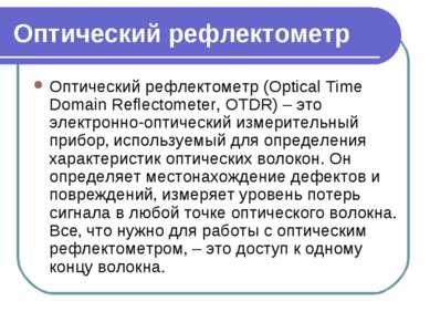 Оптический рефлектометр Оптический рефлектометр (Optical Time Domain Reflecto...
