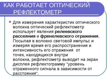 КАК РАБОТАЕТ ОПТИЧЕСКИЙ РЕФЛЕКТОМЕТР Для измерения характеристик оптического ...
