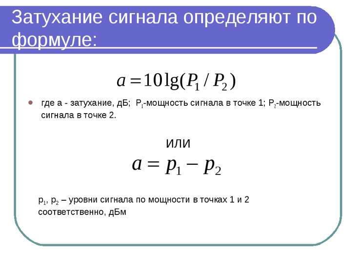 Затухание сигнала определяют по формуле: где а - затухание, дБ; P1-мощность с...
